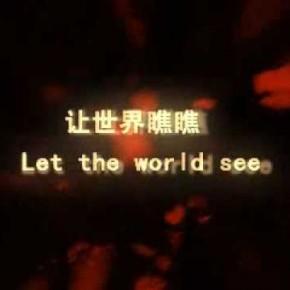 La Chine au centre du monde